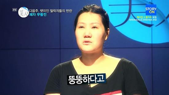 co-gai-han-giam-30kg-2.jpg